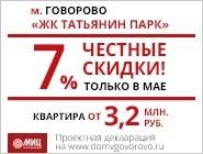 ЖК «Татьянин парк» Квартиры комфорт-класса в